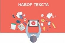 Наберу любой текст,аудио,видео 10 - kwork.ru