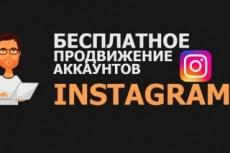 Обучение эффективной работе в Instagram 17 - kwork.ru