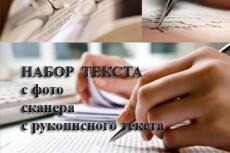 Наберу текст со сканов или фотографий 15 - kwork.ru