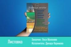 Сделаю дизайн-макет листовки 21 - kwork.ru