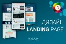 Дизайн страниц для сайта или лэндинга 33 - kwork.ru