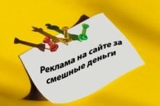 Размещение вашего баннера на очень популярном Московском сайте 56 - kwork.ru