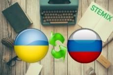 Выполню перевод текста с русского на украинский 13 - kwork.ru