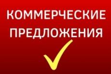 Коммерческие тексты для вашего сайта оперативно и недорого 13 - kwork.ru