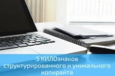 Сделаю отличное и уникальное описание фильмов, сериалов, мультсериалов 17 - kwork.ru