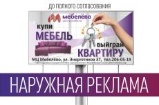 Создам макет рекламы 8 - kwork.ru