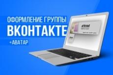 Оформление канала на YouTube, шапка и аватар 18 - kwork.ru