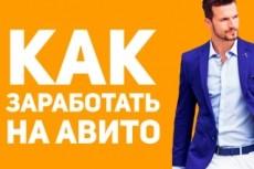 Увеличь в десятки раз поток клиентов с авито 9 - kwork.ru