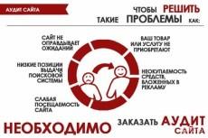 Базовый технический аудит вашего сайта 8 - kwork.ru