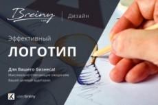 Красивый и цепляющий логотип для Вашего бизнеса 6 - kwork.ru