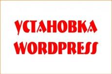 cменю тему-дизайна на wordpress 4 - kwork.ru