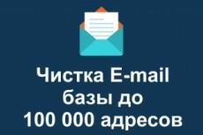 Почищу базу email от невалидных адресов 23 - kwork.ru