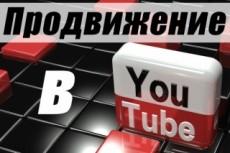 Создам цепляющее превью для видеоролика YouTube 21 - kwork.ru