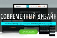 Разработаю лендинг, дизайн главной страницы сайта 24 - kwork.ru