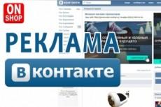 Динамическая обложка для группы ВКонтакте 17 - kwork.ru