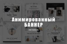 Создание 2 баннеров для instagram 60 - kwork.ru