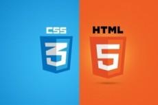 Доделаю html и сss код вашего сайта 12 - kwork.ru