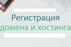 Организую хостинг вашему сайту 25 - kwork.ru