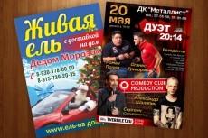 Дизайн визитной карты, баннера или буклета 9 - kwork.ru