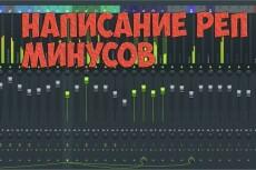 Сделаю рэп минус через фл студио 7 - kwork.ru