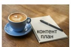 2000 просмотров видео с удержанием на YouTube 38 - kwork.ru
