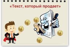200 живых подписчиков/участников на страницу и в группу в Вконтакте 5 - kwork.ru