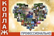 Создам стильный коллаж из Ваших фото 26 - kwork.ru