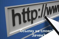 Напишу и размещу статьи с вечными ссылками на сайте женской тематики 11 - kwork.ru