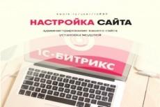 Настрою импорт товаров из YML файла на сайт на Битрикс 9 - kwork.ru