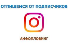 Прогоны по трастовым профилям (100-200 профилей) 11 - kwork.ru