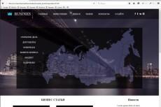 создам одностраничный сайт 5 - kwork.ru