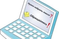 Переведу аудио/видео в текст. Транскрибация текста 3 - kwork.ru