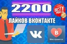 5000 лайков от живых подписчиков VKontakte на фото, записи, видео 4 - kwork.ru