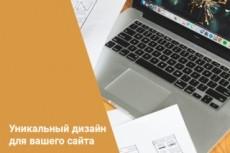 Создам любой блок сайта, лендинга 52 - kwork.ru