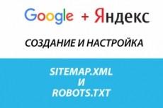 Установка, перенос сайта на хостинг. CMS Wordpress, Opencart, Joomla 18 - kwork.ru