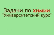 Помогу решить несколько школьных задач по химии 8 - kwork.ru