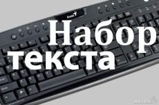 Переведу текст в html 4 - kwork.ru