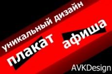 Создание плакатов 37 - kwork.ru