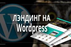 Продам готовый установленный сайт блог - новости на Wordpress 39 - kwork.ru