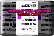 Сделаю скриншот Вашего сайта (длинной страницы) 17 - kwork.ru