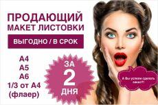 Сделаю дизайн-макет флаера или листовки 29 - kwork.ru
