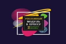 Разработаю и подготовлю к печати рекламный баннер 12 - kwork.ru