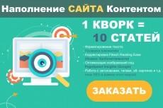 Наполню Ваш сайт товарами 24 - kwork.ru