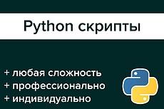 Парсер на Python 43 - kwork.ru
