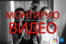 Монтаж видео любой сложности 37 - kwork.ru