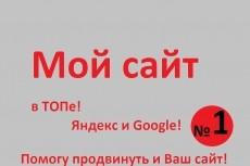 SEO-ошибки Вашего сайта, которые мешают продвижению + рекомендации 5 - kwork.ru