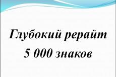 Рерайт на английском языке 10 - kwork.ru