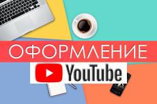 Красиво оформлю ваш канал на Ютубе 72 - kwork.ru