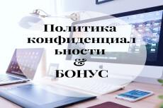 Политика конфиденциальности 14 - kwork.ru