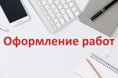 Красиво оформлю группу Вконтакте 39 - kwork.ru